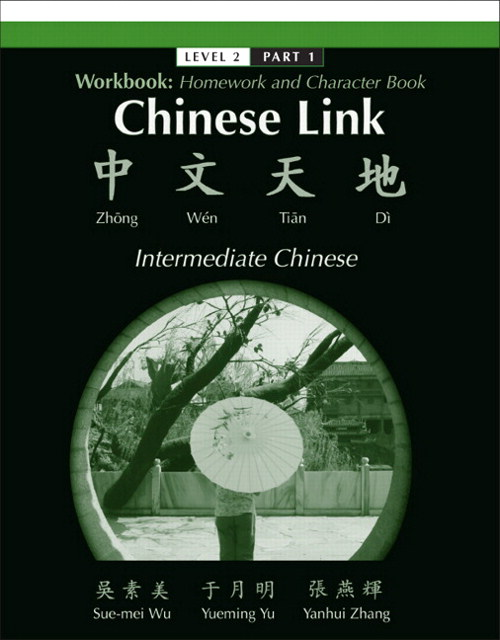 Cover image for Workbook: Homework and Character Book for Chinese Link: Zhongwen Tiandi, Intermediate Chinese, Level 2 Part 1